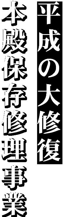 平成の大修復 本殿保存修理事業