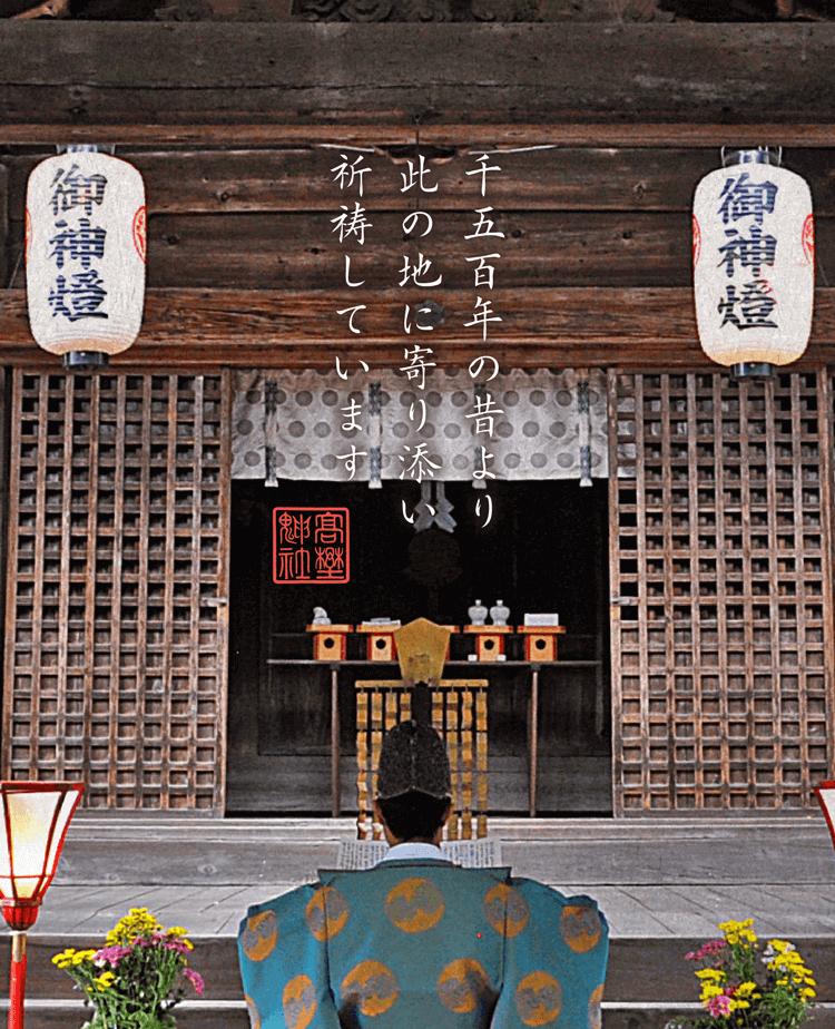 美作國二宮髙野神社